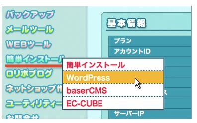 WordPress ワードプレス 簡単インストール ユーザー専用ページ マニュアル レンタルサーバーならロリポップ