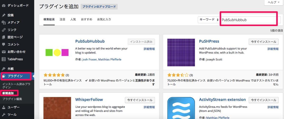 プラグインを追加 いつもていねいに WordPress