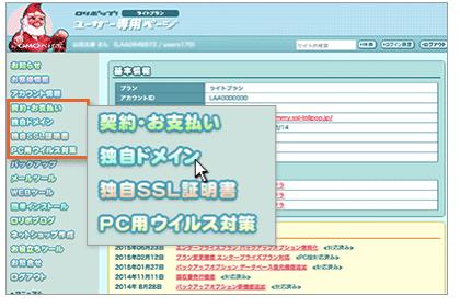 独自ドメイン設定 解除 ユーザー専用ページ マニュアル レンタルサーバーならロリポップ