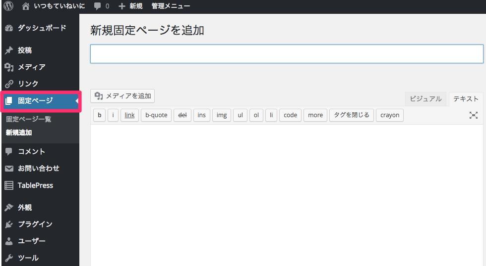新規固定ページを追加 いつもていねいに WordPress