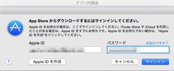 アプリ内課金3
