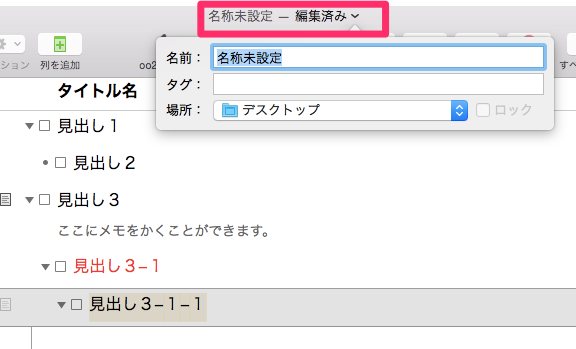 ■ファイルの保存