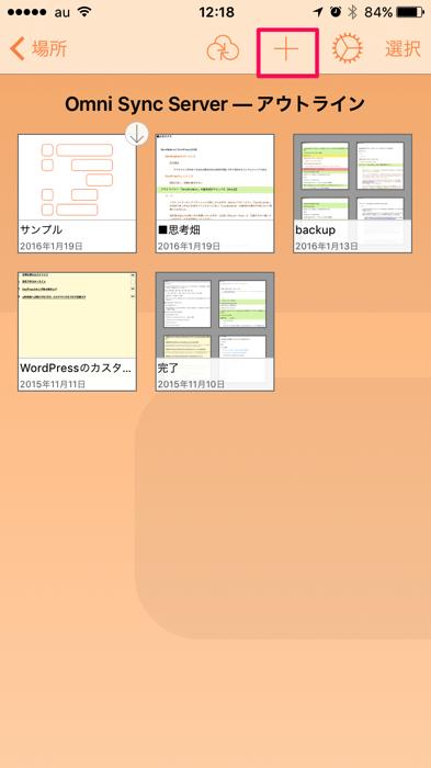■新規ファイル