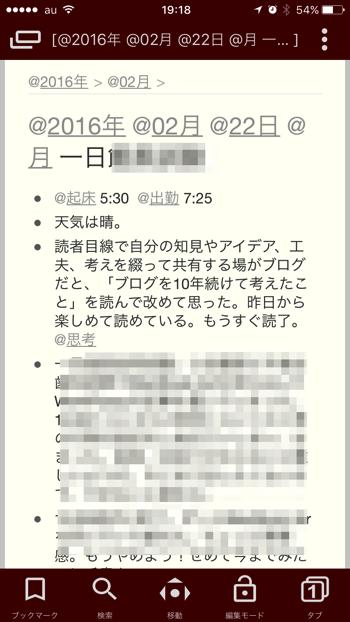 日付トピックライフログのスクショ