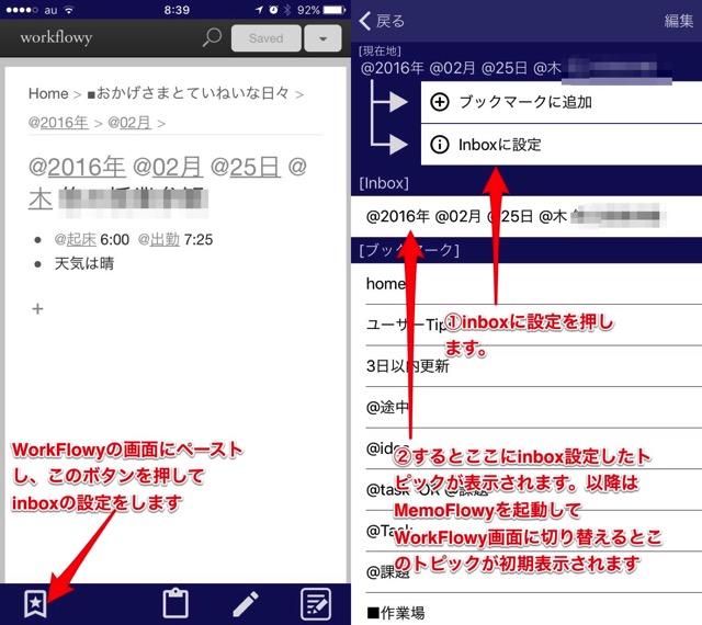 Inbox設定