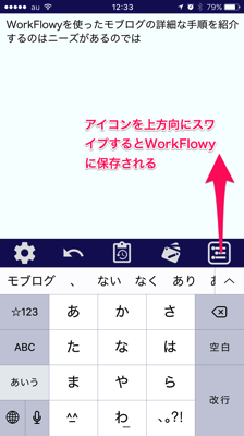 ①MemoFlowy送信画面