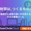 ついに「TaskChuteCloud」がEvernoteと連携