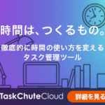TaskChuteCloudで常に開始時刻が同じ時刻になる現象の解決方法