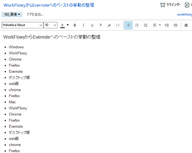 WorkFlowy(chrome)→Evernote(デスクトップ)