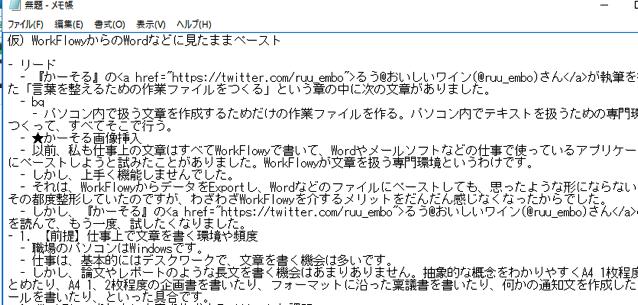 メモ帳plain text