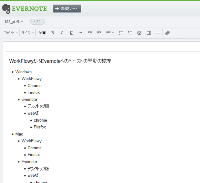 WorkFlowy(chrome)→Evernote(Firefox)