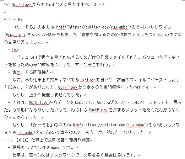 Wordへplainテキスト