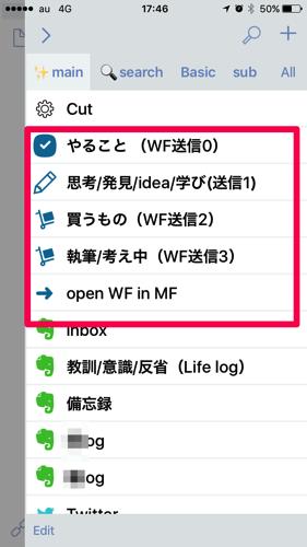 Drafts→WorkFlowy