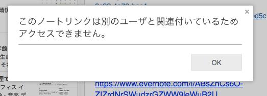 Macでリンクできない