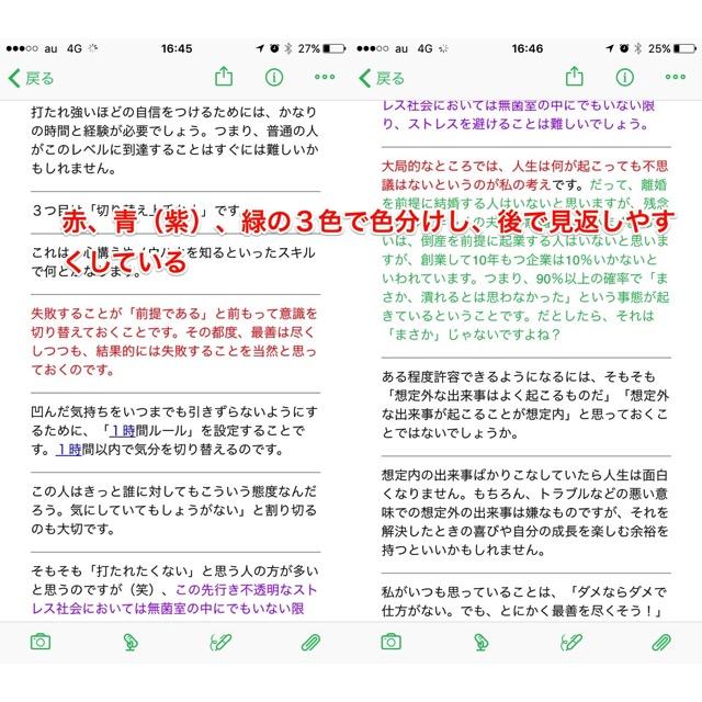 読書ノート1続き