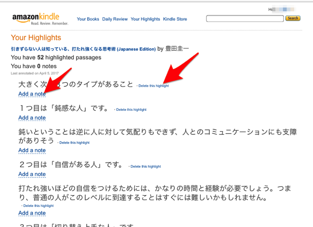 Kindleハイライト
