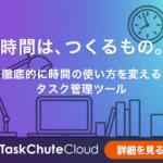 【TaskChuteCloudの使い方】各種設定の仕方