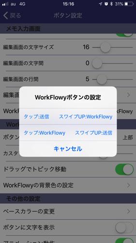 WorkFlowyボタン2