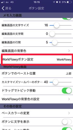WorkFlowyボタン