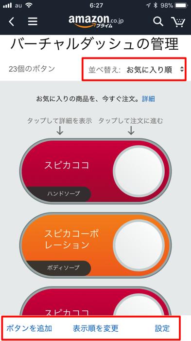 ボタン管理