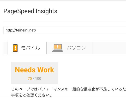 スピードテストモバイル.png