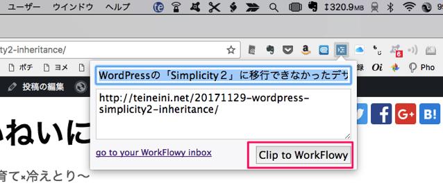 WorkFlowy Clipper選択