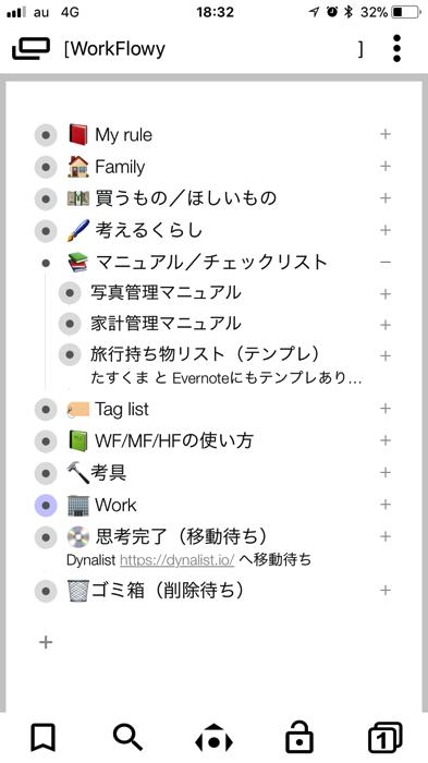 WorkFlowyTop