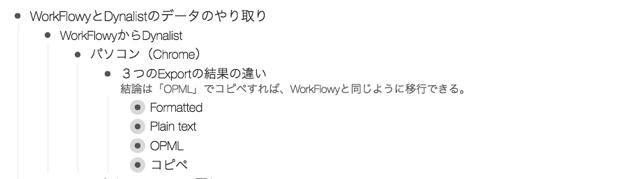 WorkFlowyの元データ