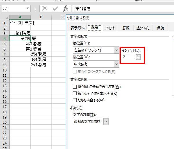 Excel結果詳細