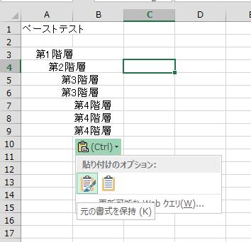 Excel結果