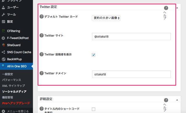 Twitter設定
