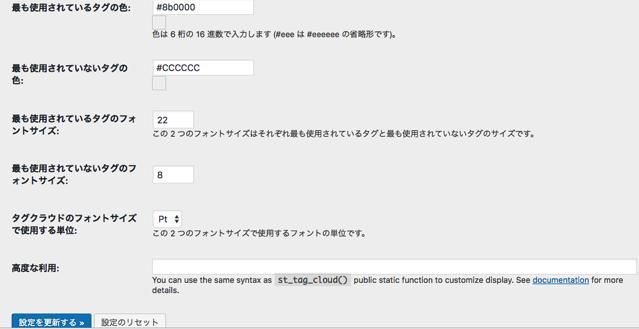 Simple Tags 設定 いつもていねいに WordPress