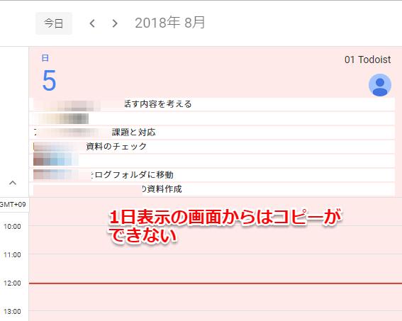 Googleカレンダーでのコピー