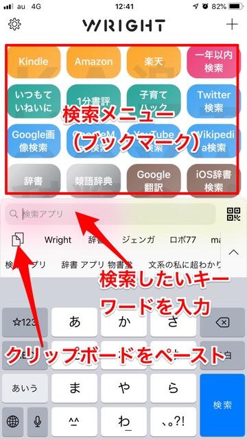 検索の基本画面
