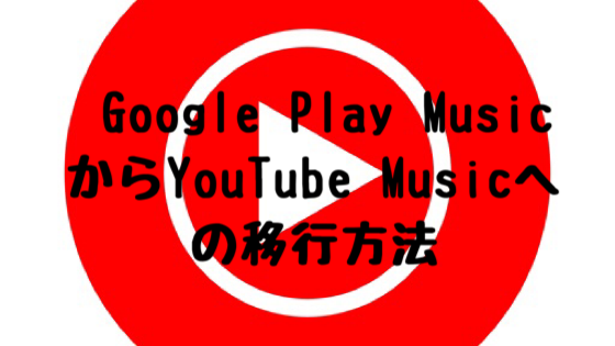 移行 方法 play music google