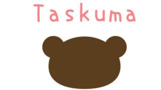 意識したいことを意識し続けるにはiPhoneのタスク管理アプリ「Taskuma(たすくま)」が便利!〜「心のタスク」をたすくまで管理する〜