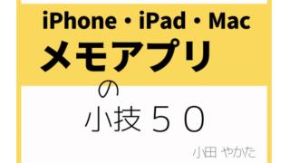 発売!『メモアプリの小技50』