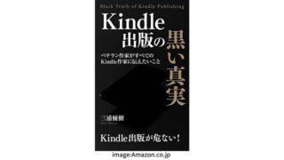 Kindle出版の黒い闇に飲み込まれないために読んでほしい!『Kindle出版の黒い真実: ベテラン作家がすべてのKindle作家に伝えたいこと』