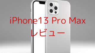 iPhone13 Pro Max レビュー 〜隙間時間の作業が1番はかどるスマホ〜