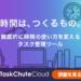 『はじめてでもわかる「TaskChuteCloud」の使い方』の目次