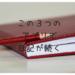 10年以上日記が続いている私が断言する「Evernote」「Taskuma(たすくま)」「CalEver (NotesViewer)」を使えば誰でも継続的に日記が書ける