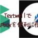 「Textwell」で「Scrapbox」を使うために[](ブラケット)を入力しやすくしてみた