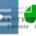 WorkFlowyとDynalistの使い分け(試行中)の結論 〜自分のすべてを記憶するEvernoteへ〜