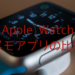 Apple Watchのメモアプリの比較(2019年2月)