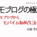 発売!『モブログの極意 〜モブログからモバイル知的生活へ〜』