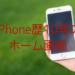 アプリが212個あってもiPhoneのホーム画面を一画面運用にする快適さ 〜おすすめアプリとホーム画面の整理法〜